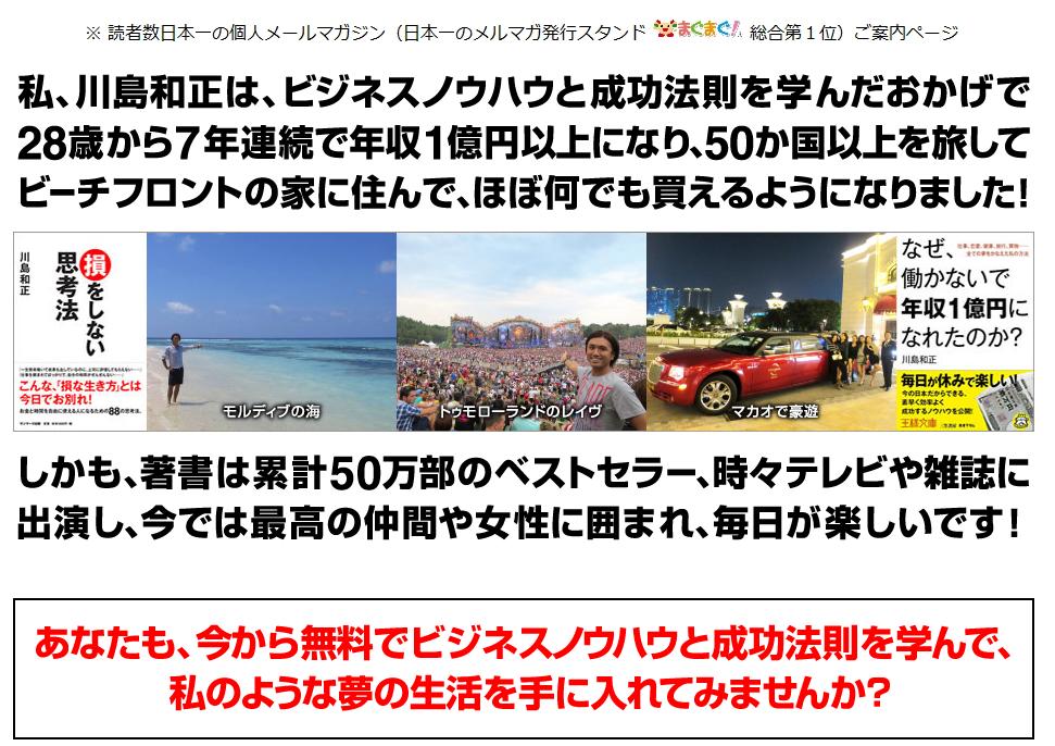 自称日本一のリア充男ご紹介キャンペーン