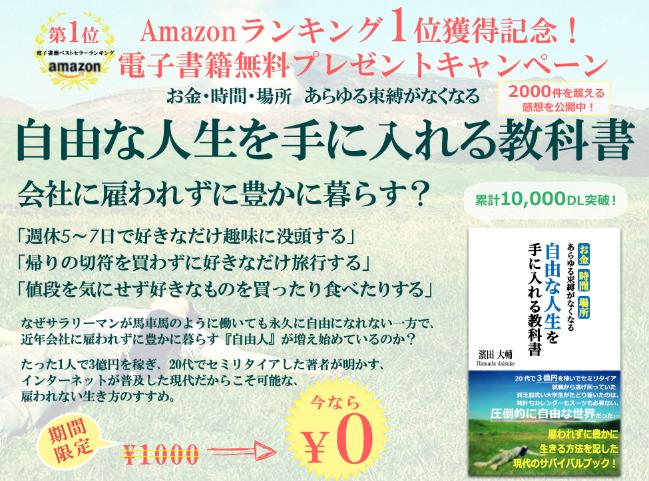 【無料プレゼント】お金・時間・場所あらゆる束縛がなくなる自由を手に入れる教科書