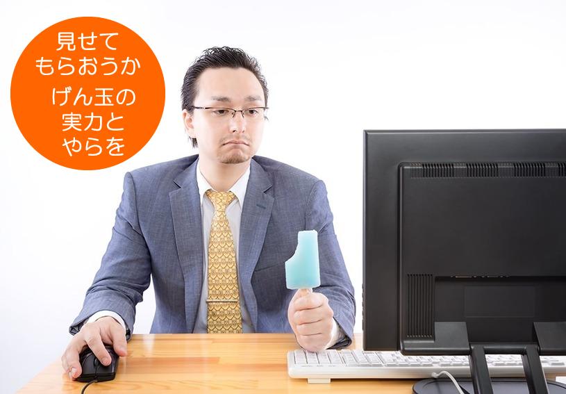 見せてもらおうか!げん玉の実力とやらを!|登録後必ず数千円~数万円がもらえる!