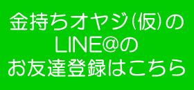 LINEお友達登録(金持ちオヤジ)