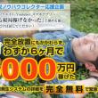 完全放置で5000万円