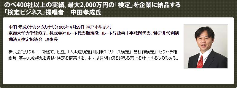 検定ビジネス中田孝成