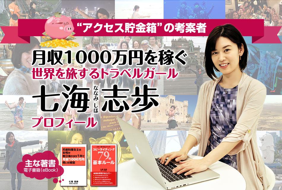 【公開終了】月1000万円稼ぐ女性起業家 七海志歩(ななみしほ)無料オファーで稼ぐ!無料メルマガ登録で1件300円もらえる。