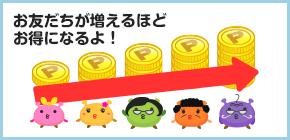 げん玉紹介