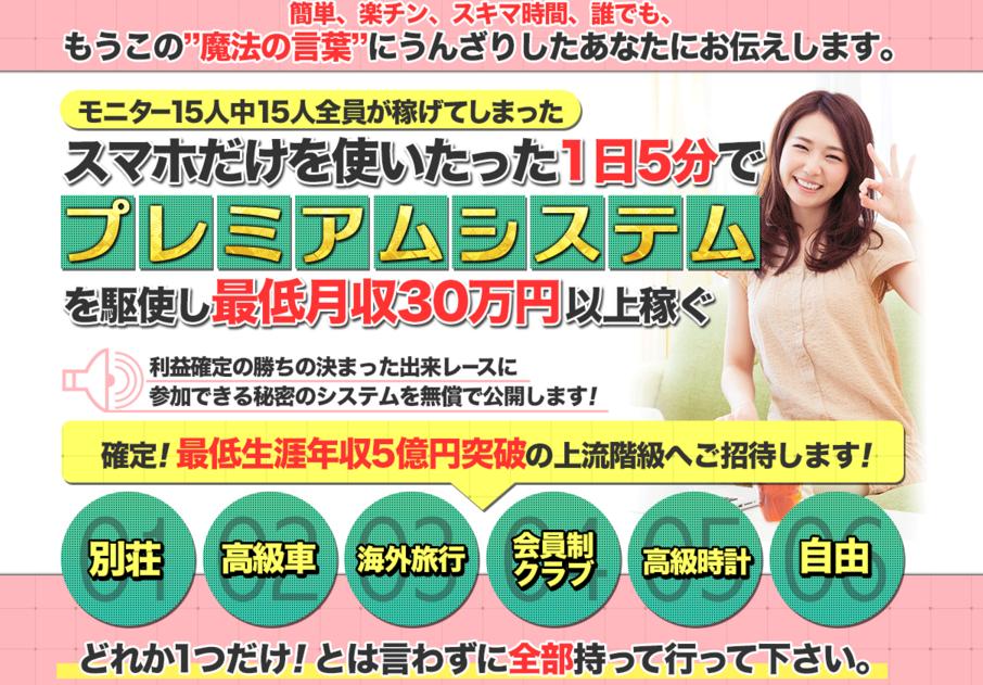 【公開終了】超簡単スマホ作業で月30万円稼げる副収入を得ませんか?1日たった5分!