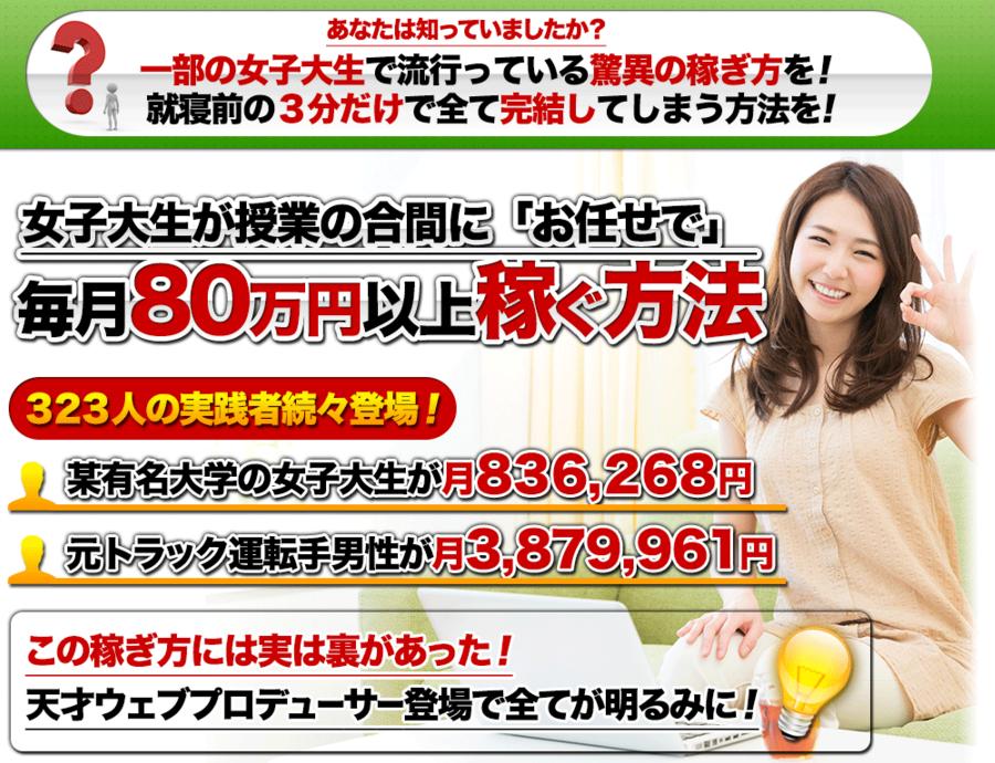 女子大生が授業の合間に毎月80万円以上稼ぐ方法