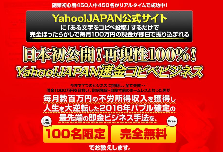 【公開終了】【450人全員成功】5分で報酬発生!Yahoo!JAPAN即金コピペビジネス!