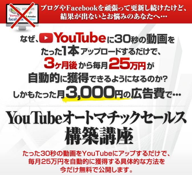 """【公開終了】Youtubeに30秒の動画を""""たった1本""""アップロードするだけで毎月25万円稼ぐ方法"""