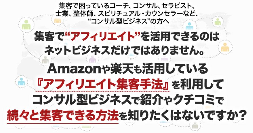 【公開終了】【無料プレゼント】Amazonの手法をコンサル型ビジネスに持ち込みアフィリエイトで集客する方法