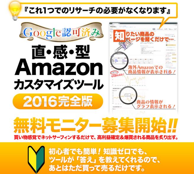 【公開終了】【無料プレゼント】Amazonを専用カスタマイズするツールが無料配布中!googleに認可された神ツール