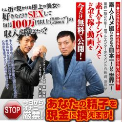 【公開終了】ある動画投稿サイトで半年余りで3千万円もの収入を得た男・・・