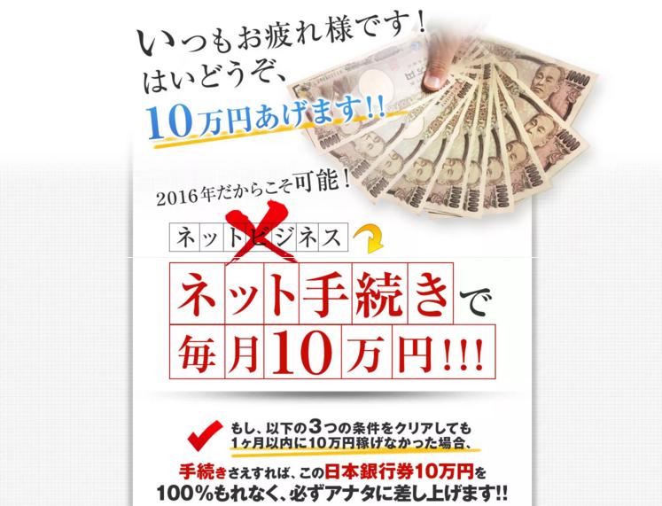 【公開終了】ネット手続きだけで毎月10万円もらえます。時間制限あり、お急ぎください!