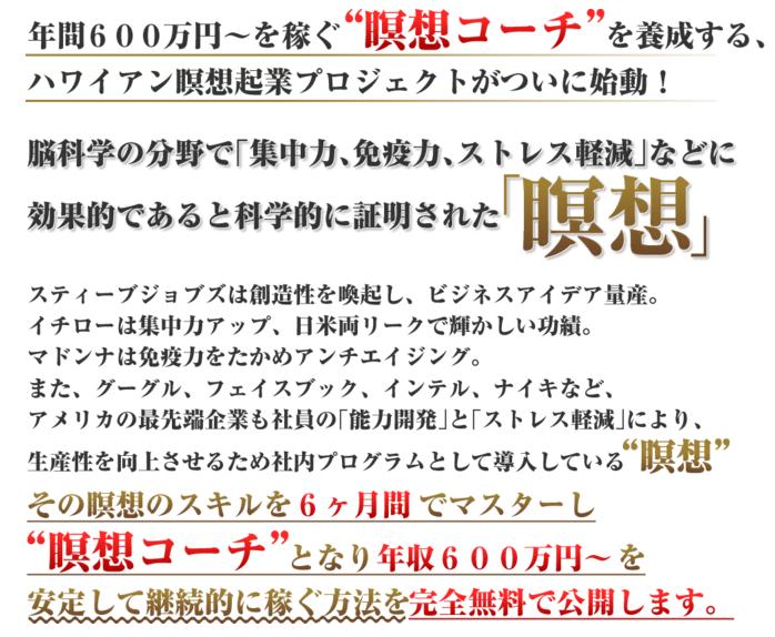 【公開終了】【無料プレゼント】日本初! 瞑想×マーケティング起業法。あのスティーブ・ジョブズも実践!