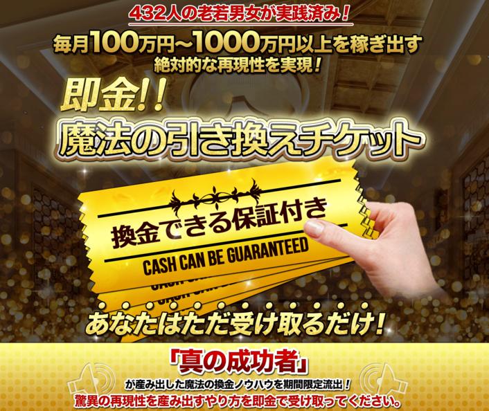 【公開終了】【無料プレゼント】情報流失、1000万円以上を即金で換金できるチケット!