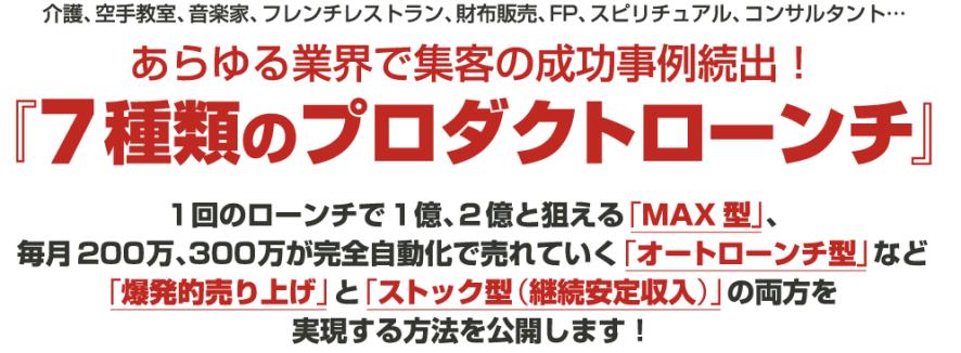 【公開終了】【無料プレゼント】商品なしでも今すぐ成功できる方法『7種類のプロダクトローンチ』