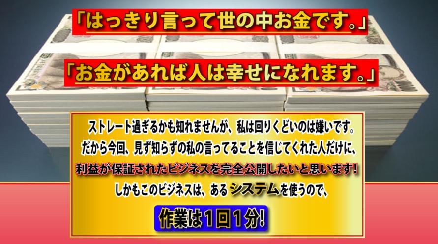【公開終了】【無料プレゼント】利益が保証されたビジネス【RHB】で月に800万円以上を稼ぐ方法