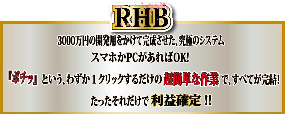 【RHB】利益が保証されたビジネス