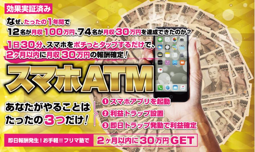 【公開終了】【無料プレゼント】月収30万円稼ぐ『スマホATM』差し上げます。