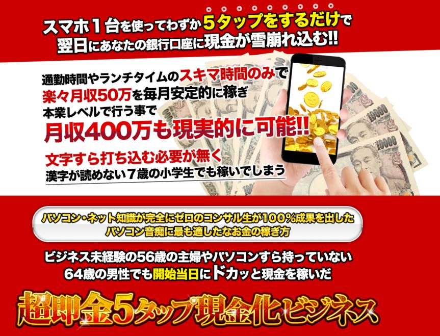 【公開終了】【無料プレゼント】スマホ1台で月収100万を生み出す!あなたのお小遣いを最低10倍にする方法