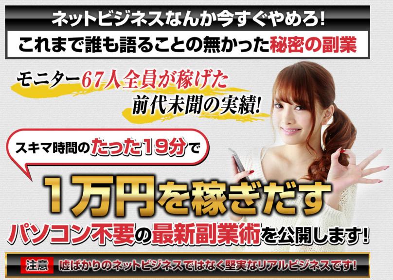 【公開終了】【無料プレゼント】モニター69人が全員稼げた!たった19分で1万円を稼げる副業を公開します。