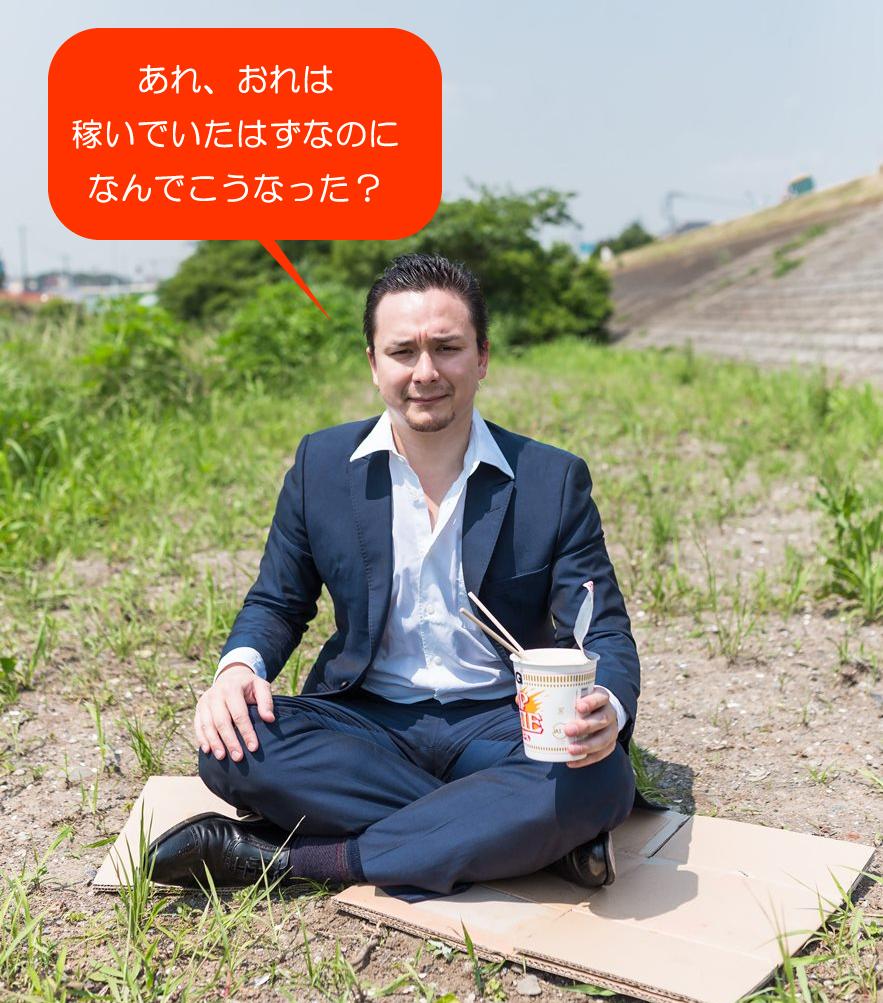 成功を自ら捨てた田中さん(仮名)。誰もがハマる勘違いの落とし穴!