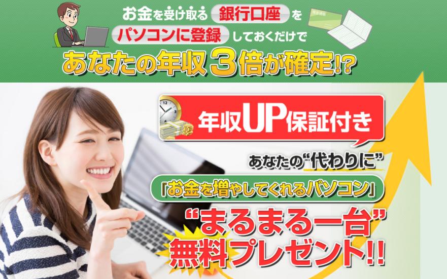 【公開終了】【無料配布中】7日で17万円稼ぐパソコン、ササッと登録、サクッと即金17万円。
