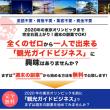 観光ガイドビジネス_lp1