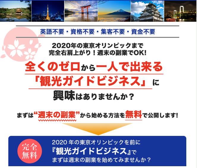 【公開終了】【無料プレゼント】全くのゼロから1人で出来る観光ガイドビジネスをお教えします。