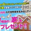 1億円相当の家プレゼント