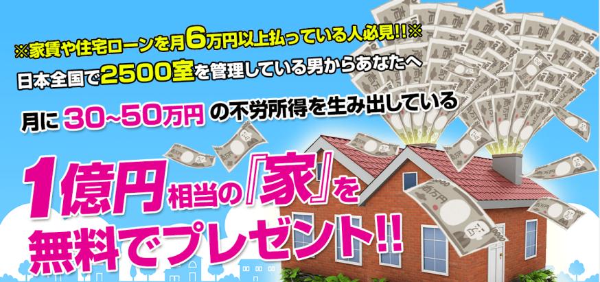 【公開終了】【無料プレゼント】家賃・住宅ローン月6万円以上払っている人必見!!