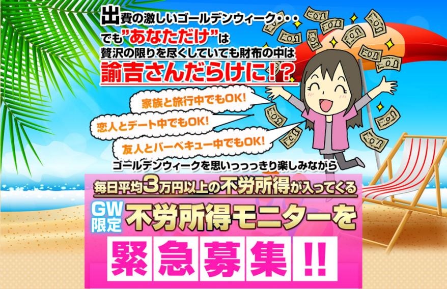 【公開終了】【GW前限定】誰もが50万円の不労所得を今すぐ受け取る方法を無料プレゼント