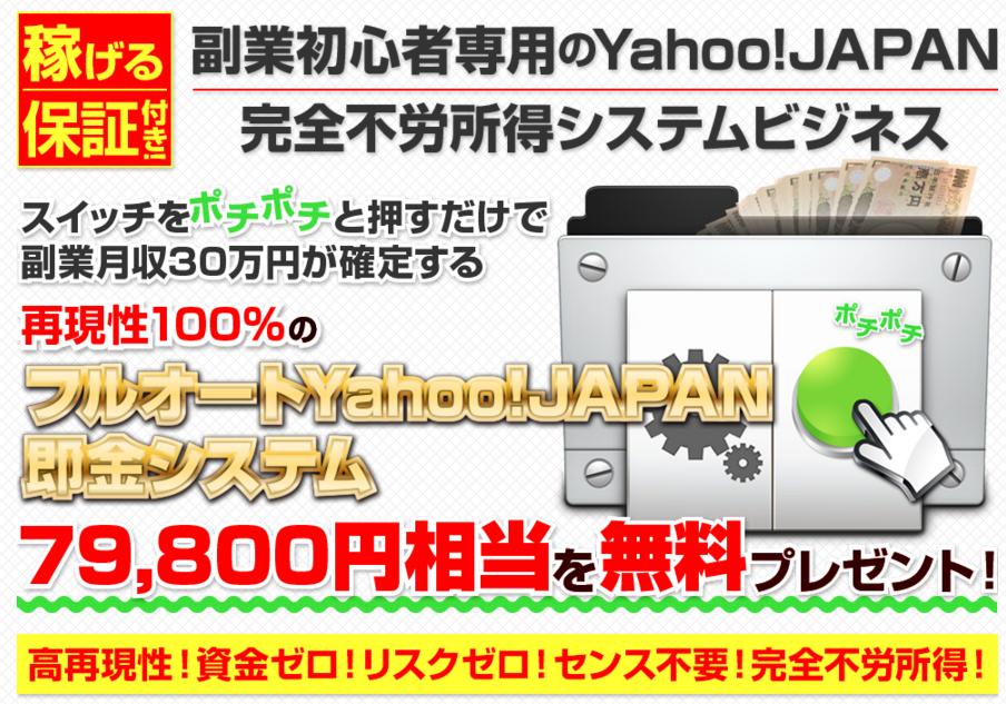【公開終了】【無料プレゼント】コピペだけで『即金』!毎月30万円が手に入る『Yahoo!JAPAN即金システム』