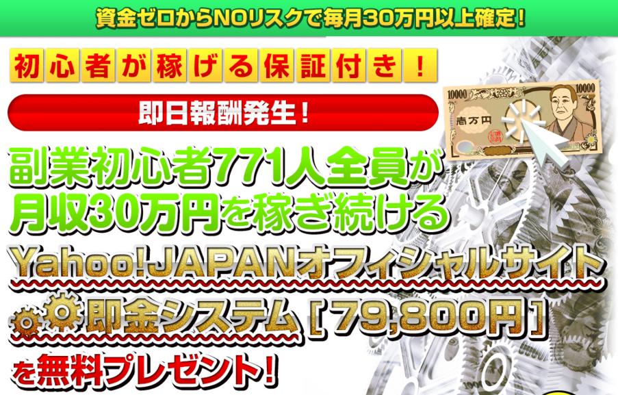 【公開終了】副業初心者771人全員が稼いだ!Yahoo!JAPAN公式サイトで稼ぐ無料モニター募集中!