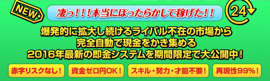 Yahoo!JAPANオフィシャルサイト即金システム_02
