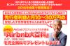 airbnb大百科