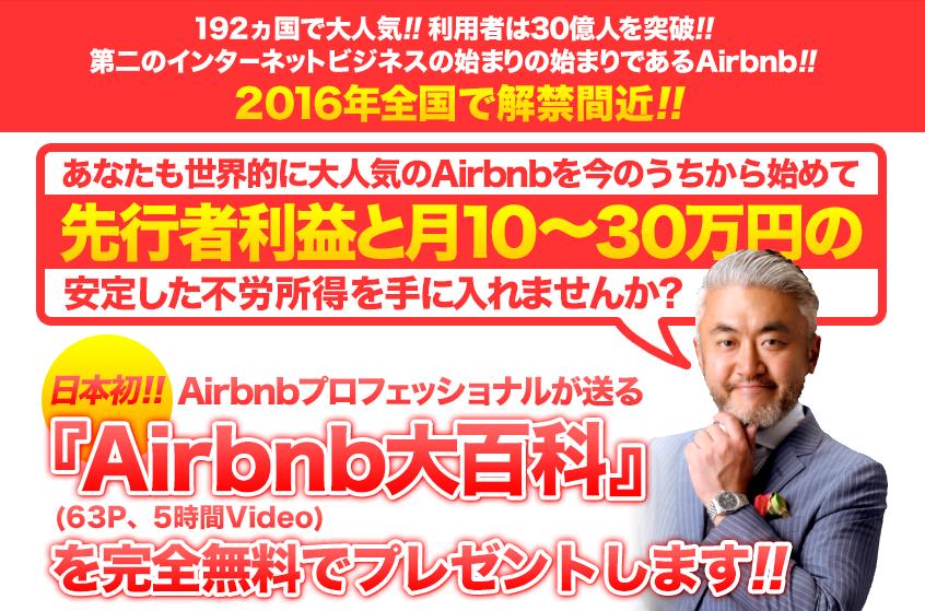 【公開終了】【無料プレゼント】Airbnb大百科(P60超え)を完全無料でプレゼントします。
