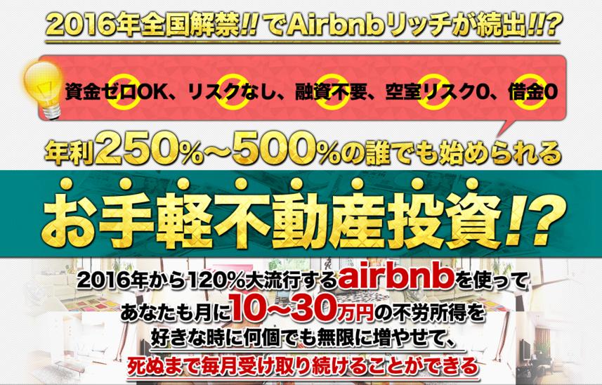 【公開終了】【無料プレゼント】Airbnbを使って10分後に6万円の不労所得確定!!『期間限定』