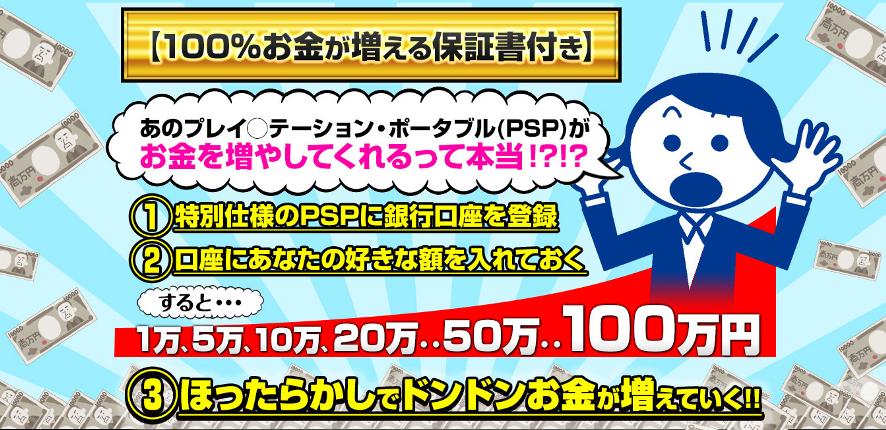 【公開終了】【無料プレゼント】【裏技】S◯NYのPSPを使って一瞬で30万円稼ぐ方法。