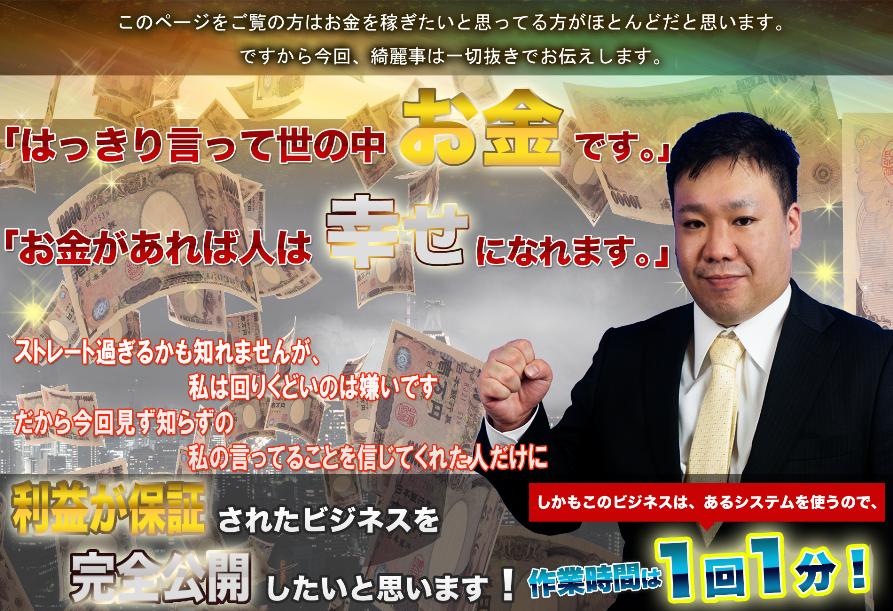 【公開終了】【無料プレゼント】1日1分!利益が保証されたビジネスで月に800万円以上を稼ぐ方法