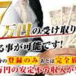 ジャブジャブ700万円の現金を吹き出す 『次世代型収益システム』