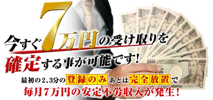 【公開終了】【無料プレゼント】登録だけで7万円をあなたご指定の口座に送金します。