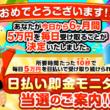 日払い即金モニターの当選のご案内!!1日10秒で5万円受け取れる権利獲得!!