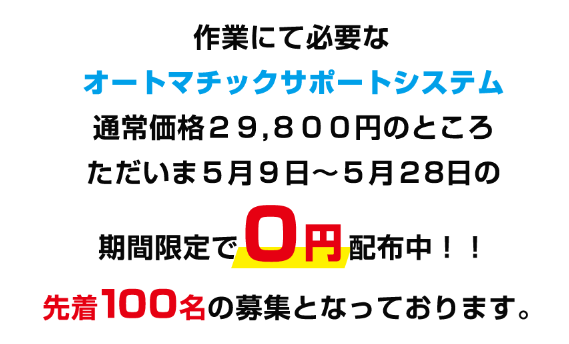 4次元錬金術QC(クアッドコネクション