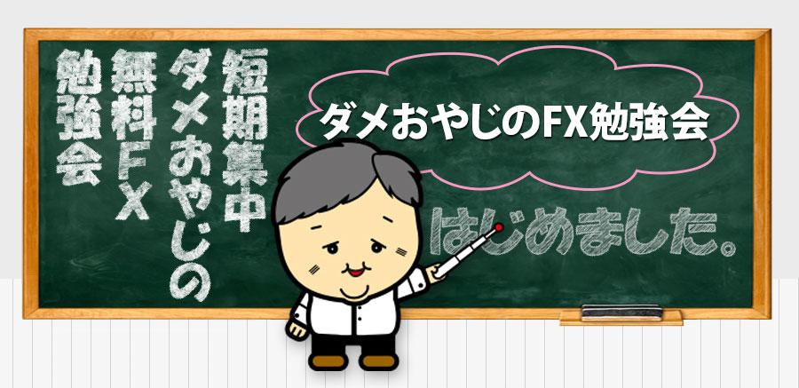 【公開終了】【無料プレゼント】FX初心者が1日で稼げる鉄板FX手法を教えます。