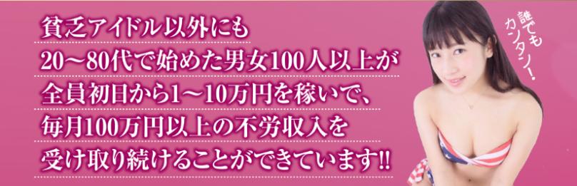 時給68円の貧乏アイドルが誰にもバレずに副業だけで月収220万円に!!_02