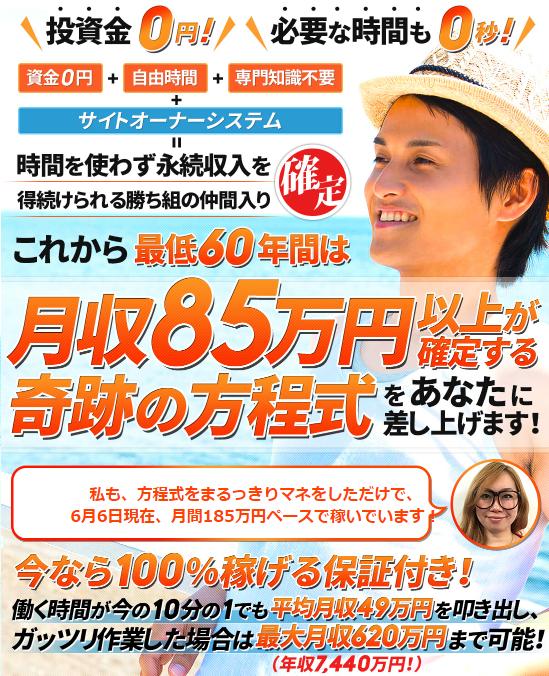 【公開終了】【無料プレゼント】月収85万円の不労収入オーナー権プレゼント(先着無料)