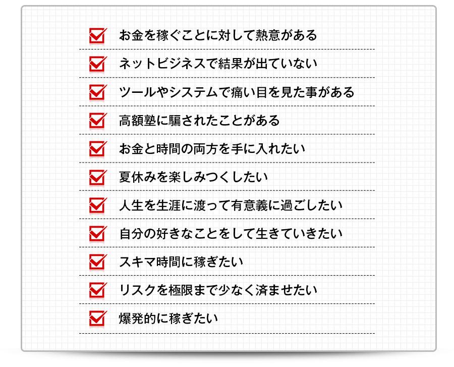 夏休みまでに1000万円貯金する完全合法のカラクリ!!_03