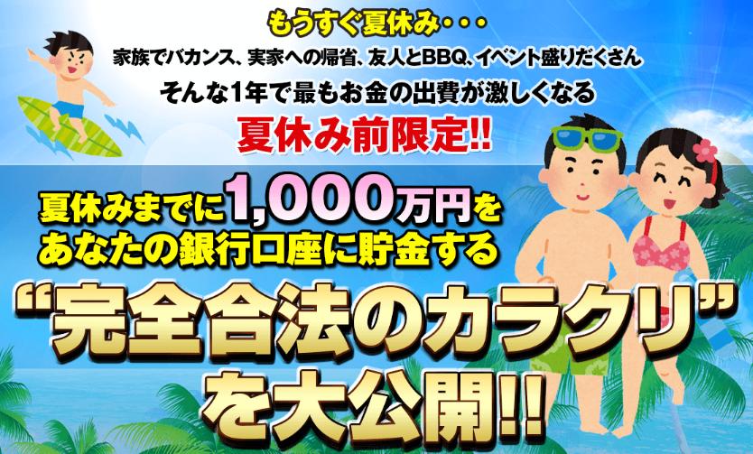 夏休みまでに1000万円貯金する完全合法のカラクリ!!_01
