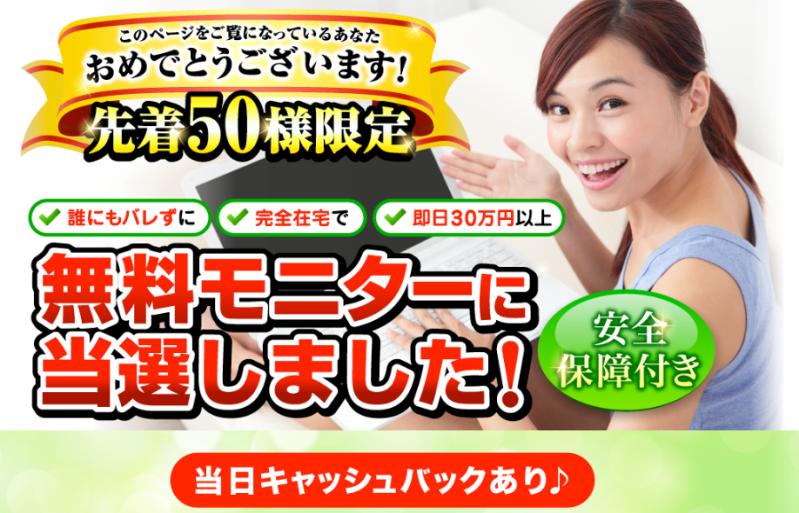 【公開終了】【参加条件不問】日給10万円の日雇いモニター募集