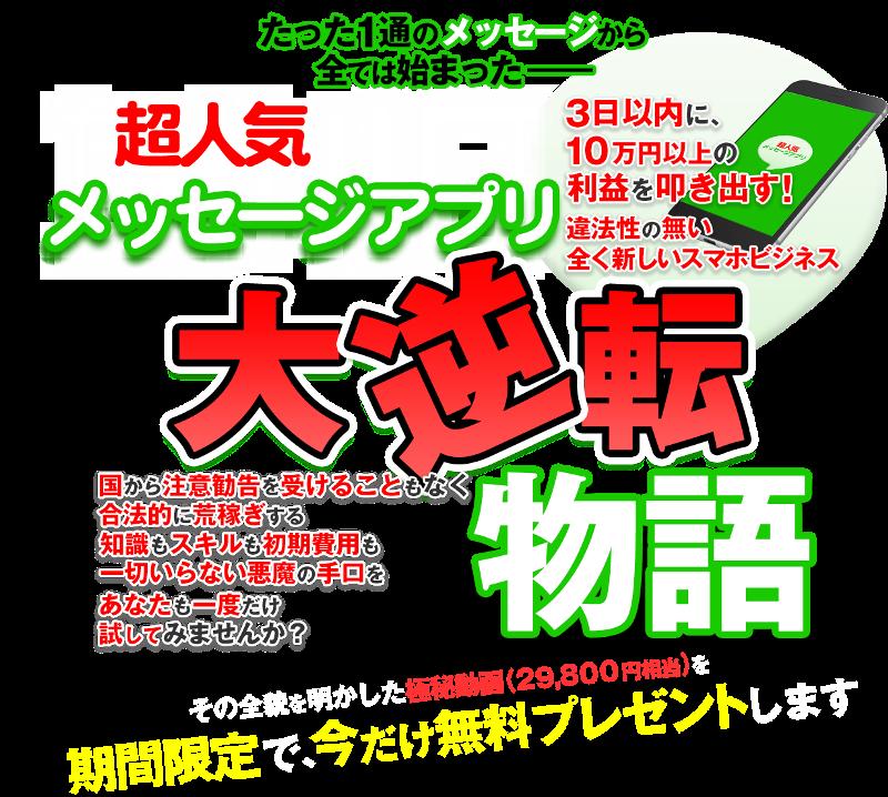 【公開終了】【無料プレゼント】大人気メッセージアプリで3日以内に10万円キャンペーン